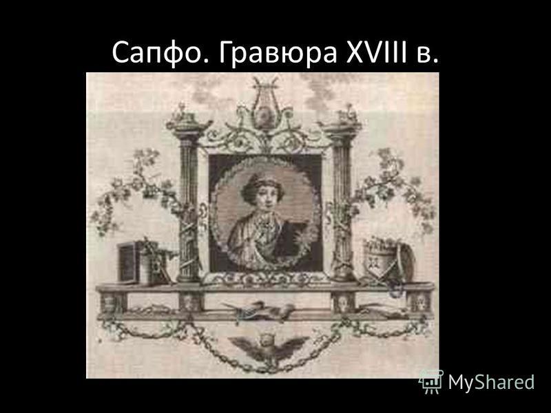 Сапфо. Гравюра XVIII в.