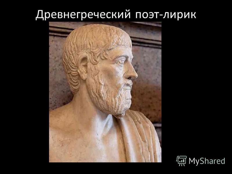 Древнегреческий поэт-лирик