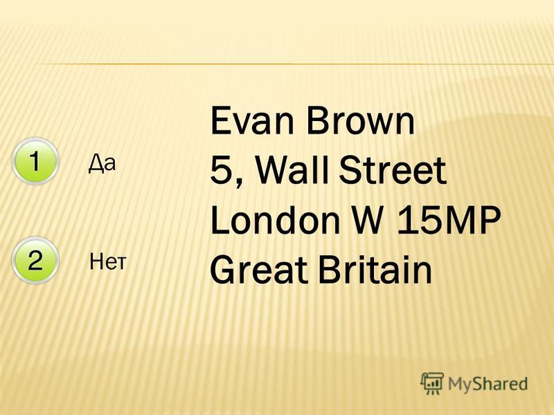 Да Нет Evan Brown 5, Wall Street London W 15MP Great Britain