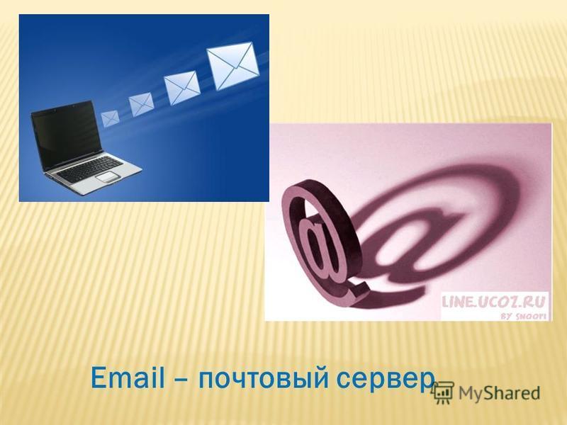 Email – почтовый сервер