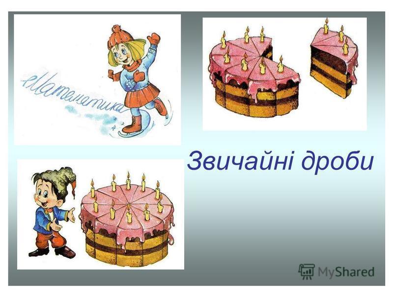 Перевіряємо самостійну роботу 1) 2) 3) 4) 5)