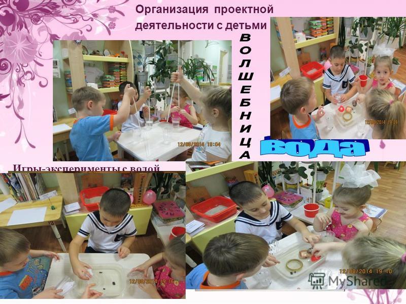 Игры-эксперименты с водой Организация проектной деятельности с детьми