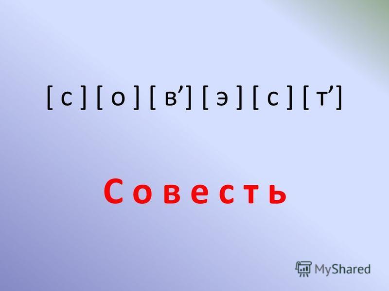 [ c ] [ о ] [ в] [ э ] [ с ] [ т] С о в е с т ь