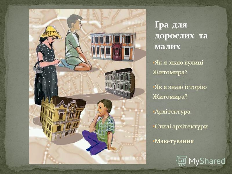 Як я знаю вулиці Житомира? Як я знаю історію Житомира? Архітектура Стилі архітектури Макетування