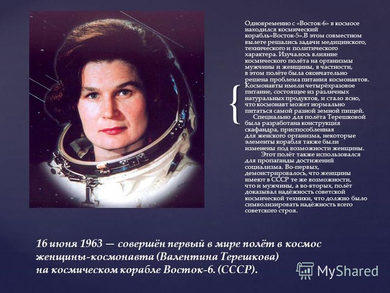 { Одновременно с «Восток-6» в космосе находился космический корабль«Восток-5».В этом совместном вылете решались задачи медицинского, технического и политического характера. Изучалось влияние космического полёта на организмы мужчины и женщины, в частн