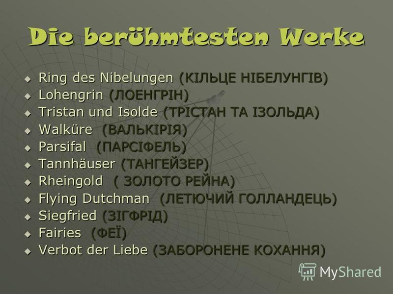 Die berühmtesten Werke Ring des Nibelungen (КІЛЬЦЕ НІБЕЛУНГІВ) Ring des Nibelungen (КІЛЬЦЕ НІБЕЛУНГІВ) Lohengrin (ЛОЕНГРІН) Lohengrin (ЛОЕНГРІН) Tristan und Isolde (ТРІСТАН ТА ІЗОЛЬДА) Tristan und Isolde (ТРІСТАН ТА ІЗОЛЬДА) Walküre (ВАЛЬКІРІЯ) Walkü