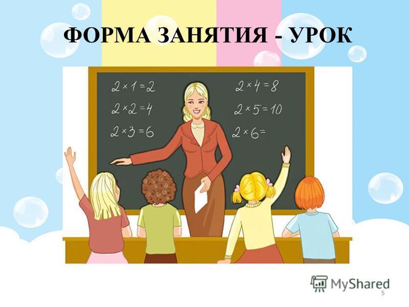 ФОРМА ЗАНЯТИЯ - УРОК 5