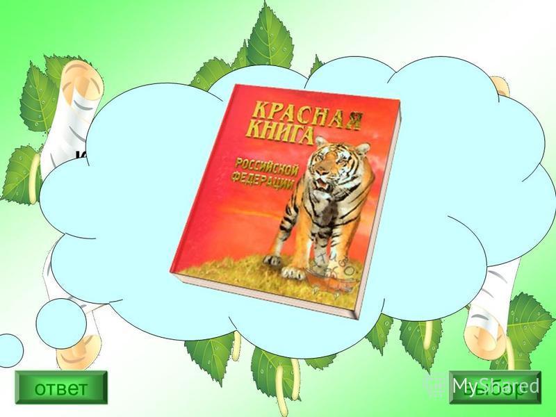 Книга, в которую люди записывают все живые организмы, находящиеся на грани исчезновения и нуждающиеся в охране, называется 1) Красная 2) Чёрная 3) Зелёная ответ выбор