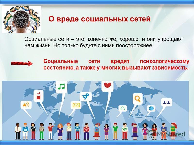 Социальные сети – это, конечно же, хорошо, и они упрощают нам жизнь. Но только будьте с ними поосторожнее! Социальные сети вредят психологическому состоянию, а также у многих вызывают зависимость. О вреде социальных сетей 10