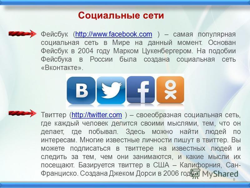 Фейсбук (http://www.facebook.com ) – самая популярная социальная сеть в Мире на данный момент. Основан Фейсбук в 2004 году Марком Цукенбергером. На подобии Фейсбука в России была создана социальная сеть «Вконтакте».http://www.facebook.com Твиттер (ht
