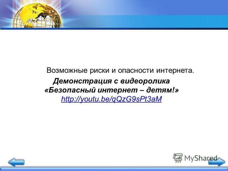 Возможные риски и опасности интернета. Демонстрация с видеоролика «Безопасный интернет – детям!» http://youtu.be/qQzG9sPt3aM
