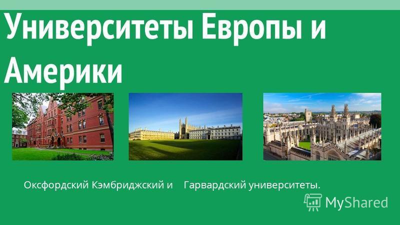 Университеты Европы и Америки Оксфордский Кэмбриджский и Гарвардский университеты.