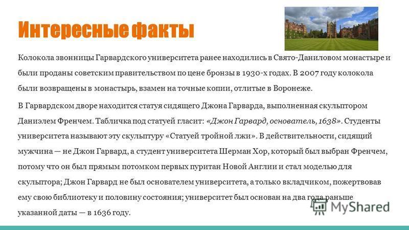 Интересные факты Колокола звонницы Гарвардского университета ранее находились в Свято-Даниловом монастыре и были проданы советским правительством по цене бронзы в 1930-х годах. В 2007 году колокола были возвращены в монастырь, взамен на точные копии,