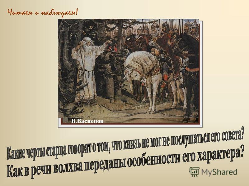 В. Васнецов Читаем и наблюдаем!