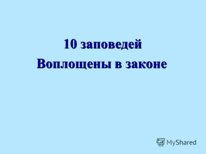 10 заповедей 10 заповедей Воплощены в законе