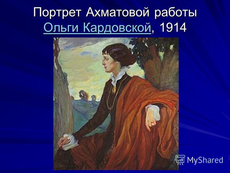 Портрет Ахматовой работы Ольги Кардовской, 1914 Ольги Кардовской Ольги Кардовской