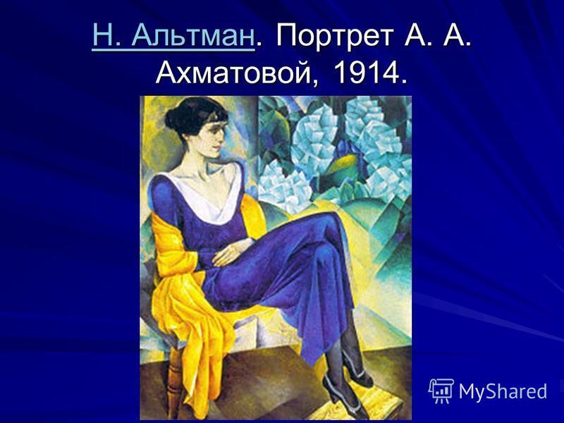 Н. АльтманН. Альтман. Портрет А. А. Ахматовой, 1914. Н. Альтман