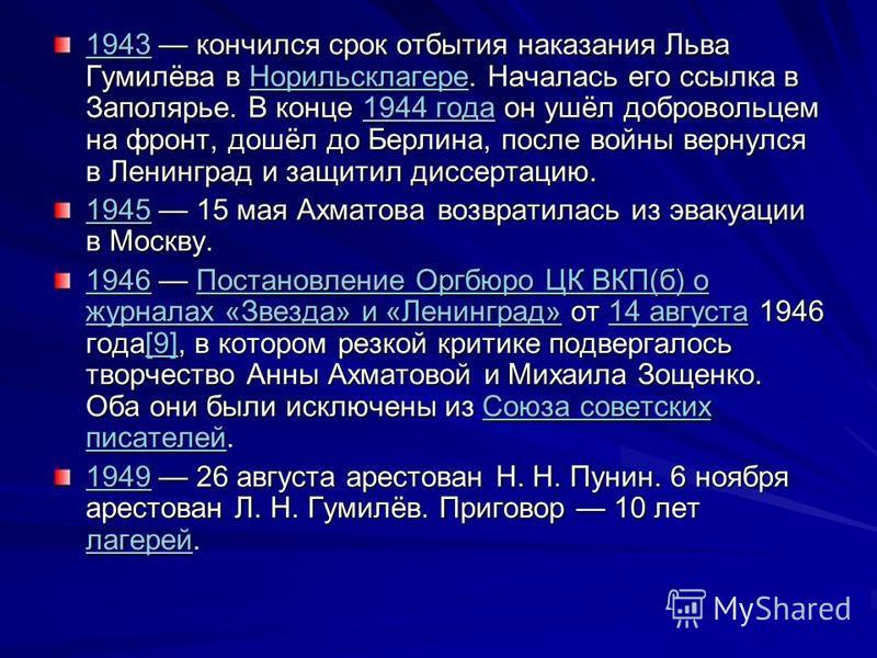 19431943 кончился срок отбытия наказания Льва Гумилёва в Норильсклагере. Началась его ссылка в Заполярье. В конце 1944 года он ушёл добровольцем на фронт, дошёл до Берлина, после войны вернулся в Ленинград и защитил диссертацию. Норильсклагере 1944 г