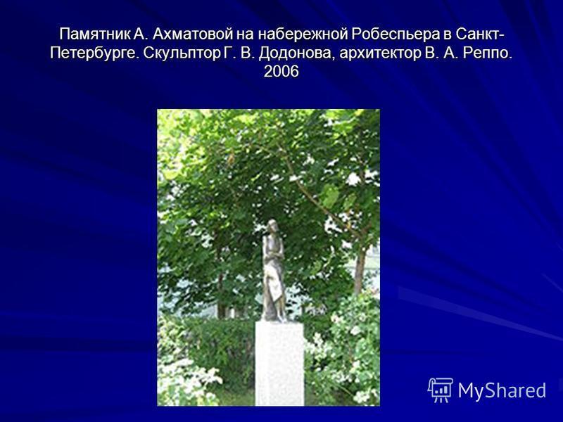 Памятник А. Ахматовой на набережной Робеспьера в Санкт- Петербурге. Скульптор Г. В. Додонова, архитектор В. А. Реппо. 2006