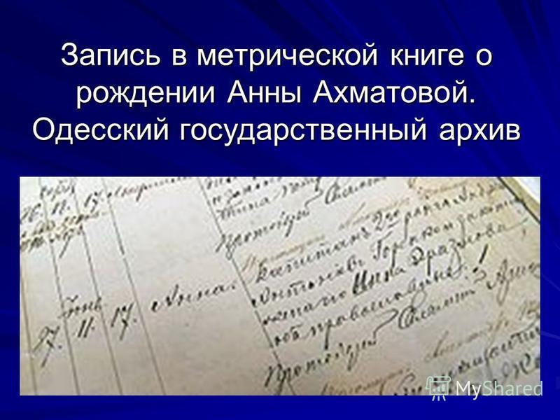 Запись в метрической книге о рождении Анны Ахматовой. Одесский государственный архив