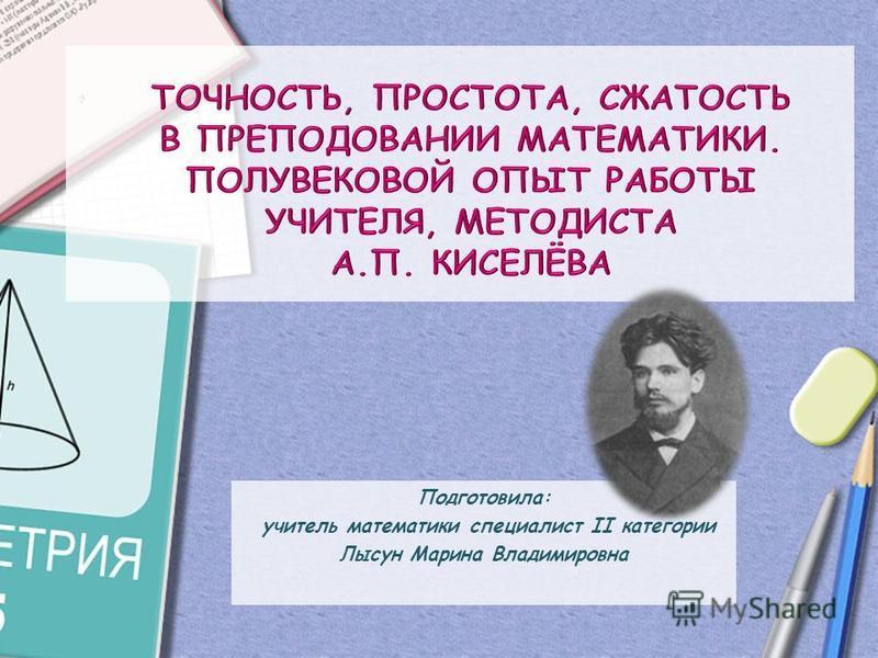 Подготовила: учитель математики специалист ІІ категории Лысун Марина Владимировна