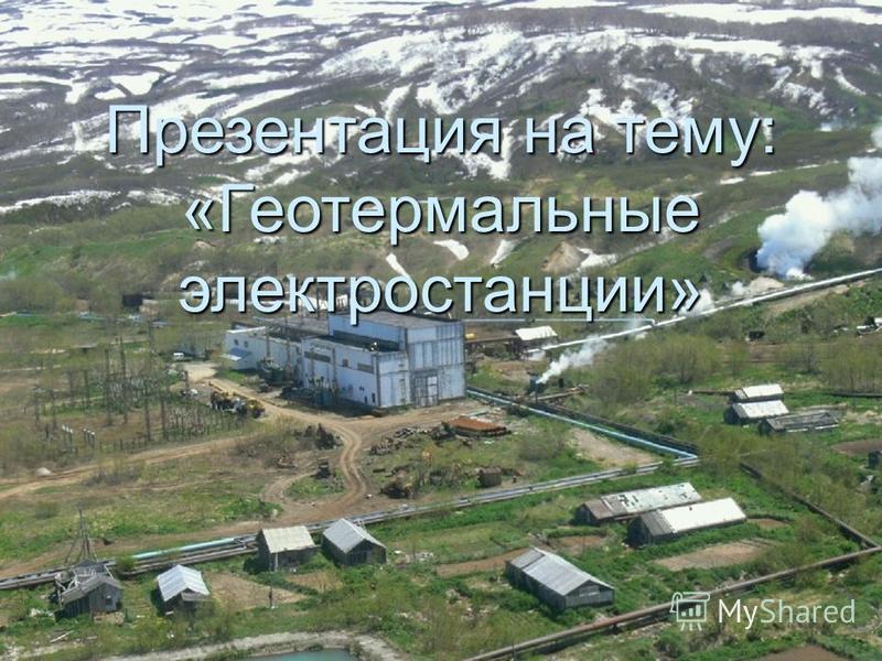 Презентация на тему: «Геотермальные электростанции»