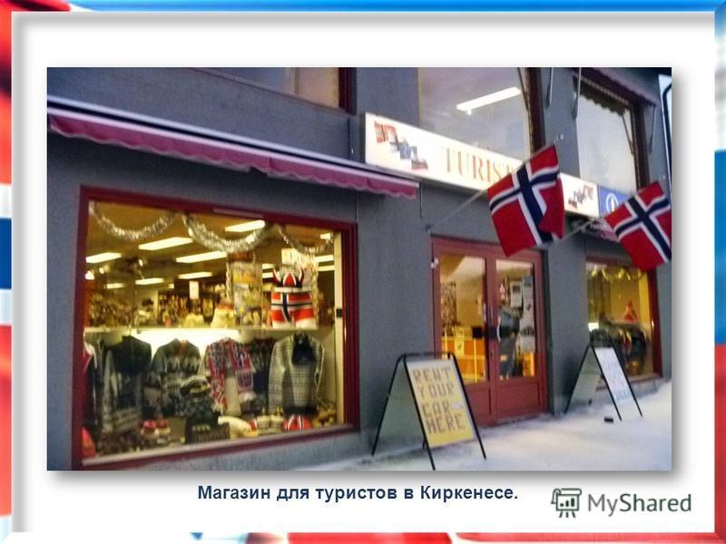 Магазин для туристов в Киркенесе.