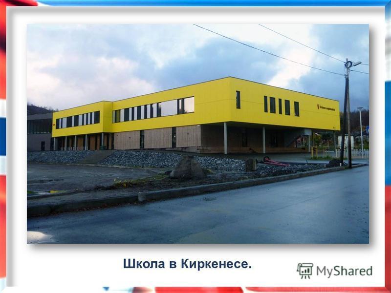 Школа в Киркенесе.