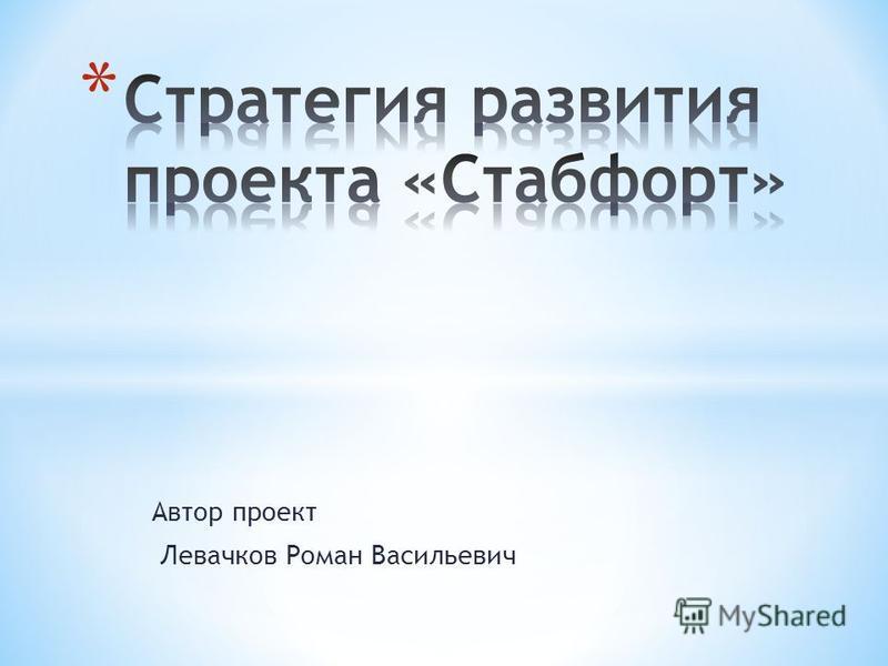 Автор проект Левачков Роман Васильевич