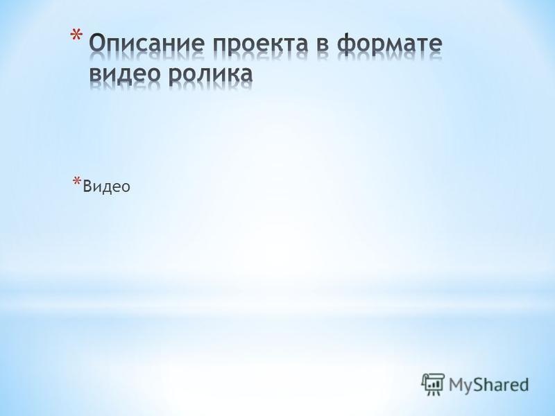 * Видео