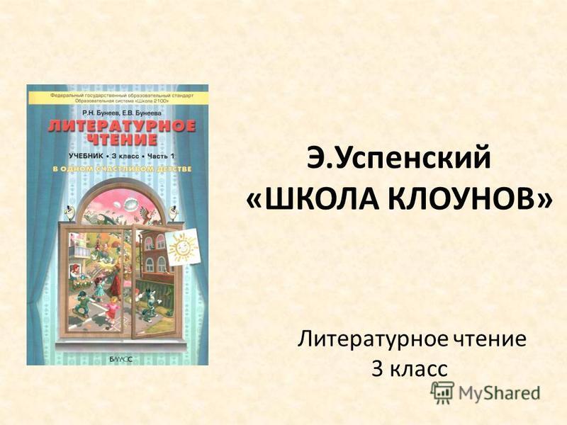 Литературное чтение 3 класс Э.Успенский «ШКОЛА КЛОУНОВ»