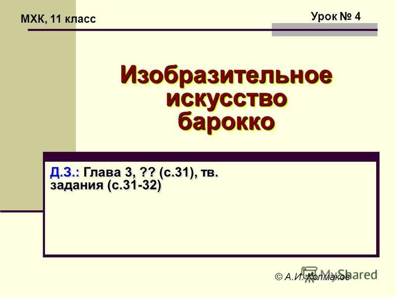 МХК, 11 класс Урок 4 Д.З.: Глава 3, ?? (с.31), тв. задания (с.31-32) © А.И. Колмаков Изобразительное искусство барокко