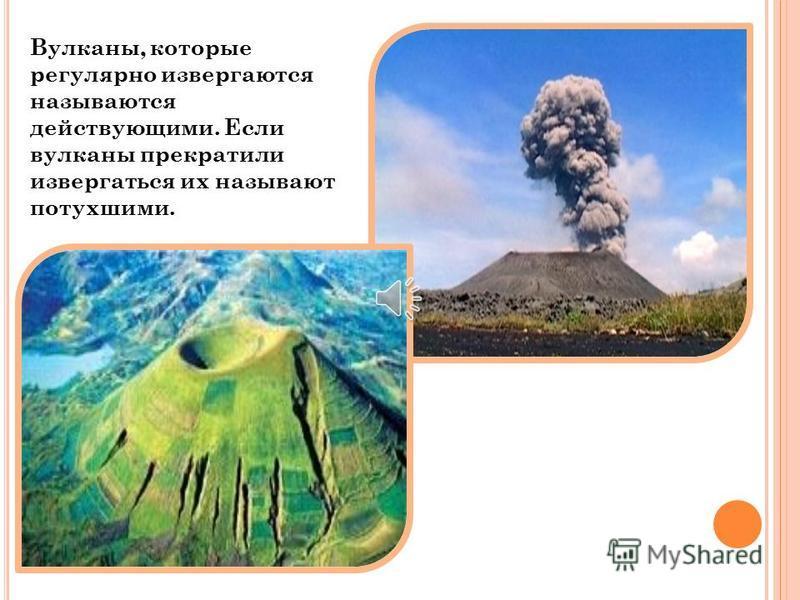 При извержении вулкана на поверхность выбрасываются пары воды, газы, тучи пепла, пыль, иногда вылетают огромные каменные глыбы.