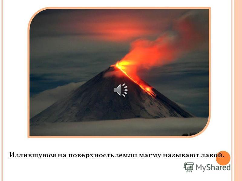Когда на дне подземной пещеры скапливается много магмы, она устремляется вверх по жерлу и изливается на поверхность. это - извержение вулкана.