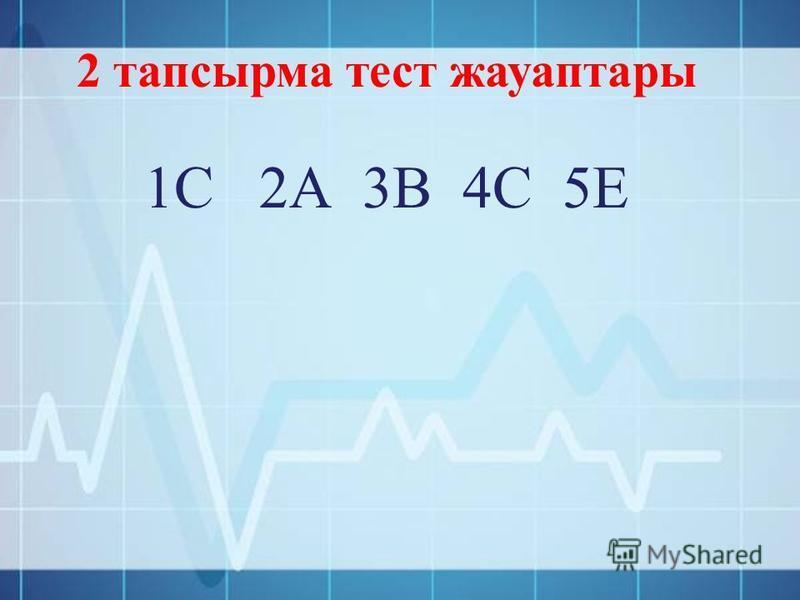 2 тапсырма тест жауаптары 1С 2А 3В 4С 5Е