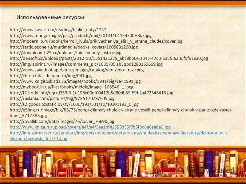 http://www.kaverin.ru/reading/biblio_daty/1747 http://www.mnogoknig.lv/pics/products/mid/20141104134700H3qx.jpg http://modernlib.ru/books/kerroll_lyuis/priklyucheniya_alisi_v_strane_chudes/cover.jpg http://static.ozone.ru/multimedia/books_covers/1005