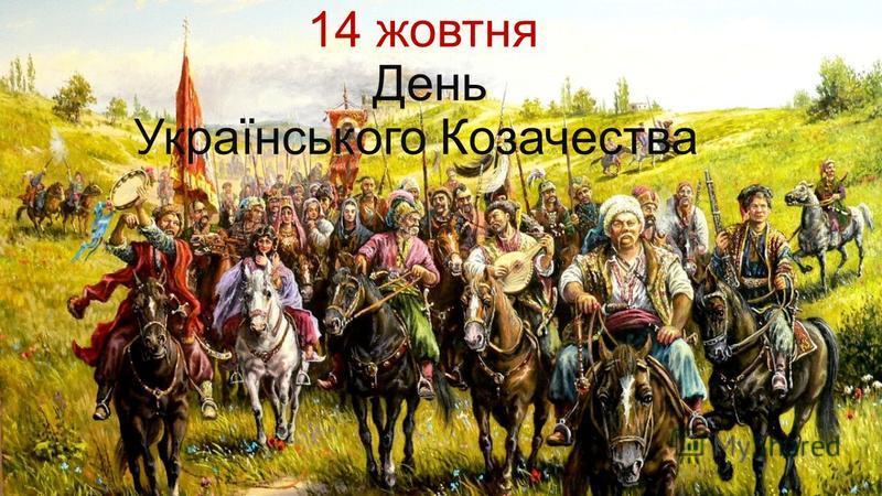 14 жовтня День Українського Козачества
