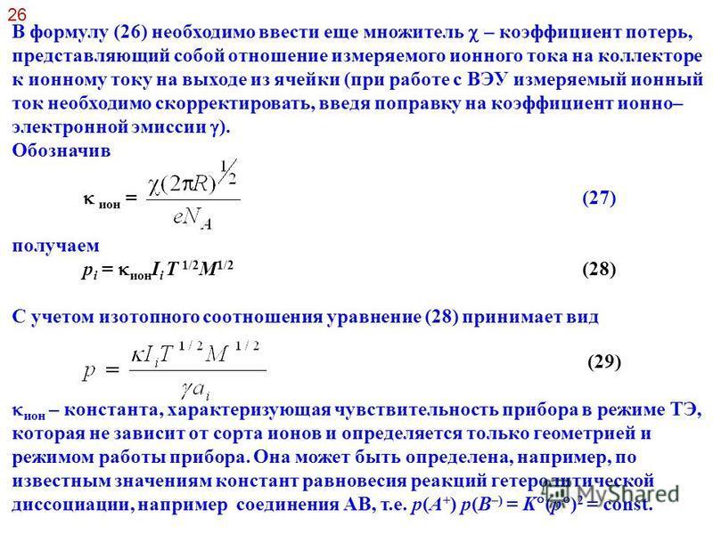 26 В формулу (26) необходимо ввести еще множитель – коэффициент потерь, представляющий собой отношение измеряемого ионного тока на коллекторе к ионному току на выходе из ячейки (при работе с ВЭУ измеряемый ионный ток необходимо скорректировать, введя