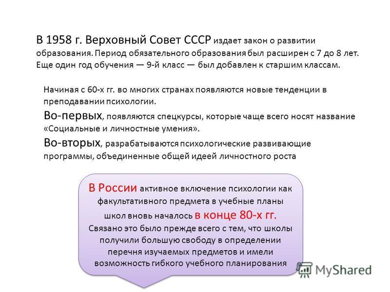 В 1958 г. Верховный Совет СССР издает закон о развитии образования. Период обязательного образования был расширен с 7 до 8 лет. Еще один год обучения 9-й класс был добавлен к старшим классам. Начиная с 60-х гг. во многих странах появляются новые тенд