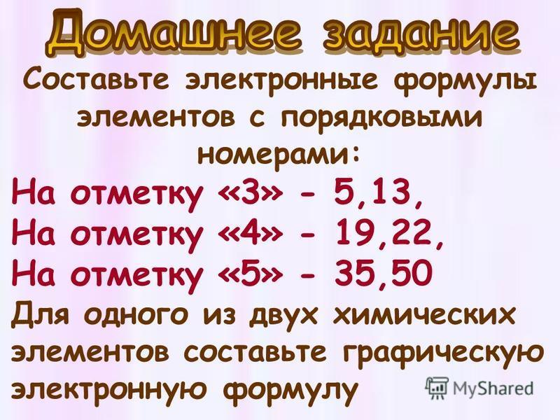 Составьте электронные формулы элементов с порядковыми номерами: На отметку «3» - 5,13, На отметку «4» - 19,22, На отметку «5» - 35,50 Для одного из двух химических элементов составьте графическую электронную формулу