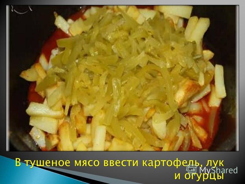В тушеное мясо ввести картофель, лук и огурцы