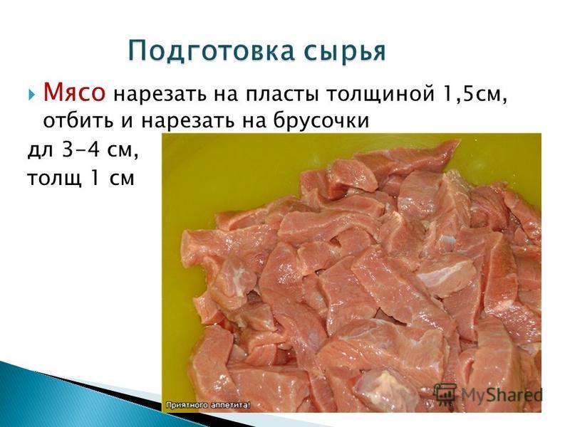 Мясо нарезать на пласты толщиной 1,5 см, отбить и нарезать на брусочки дл 3-4 см, толщ 1 см Подготовка сырья