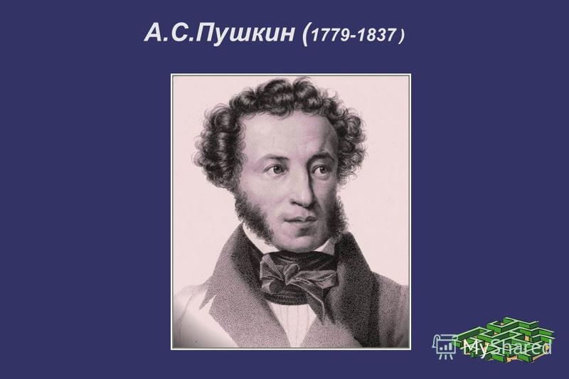 А.С.Пушкин ( 1779-1837 )