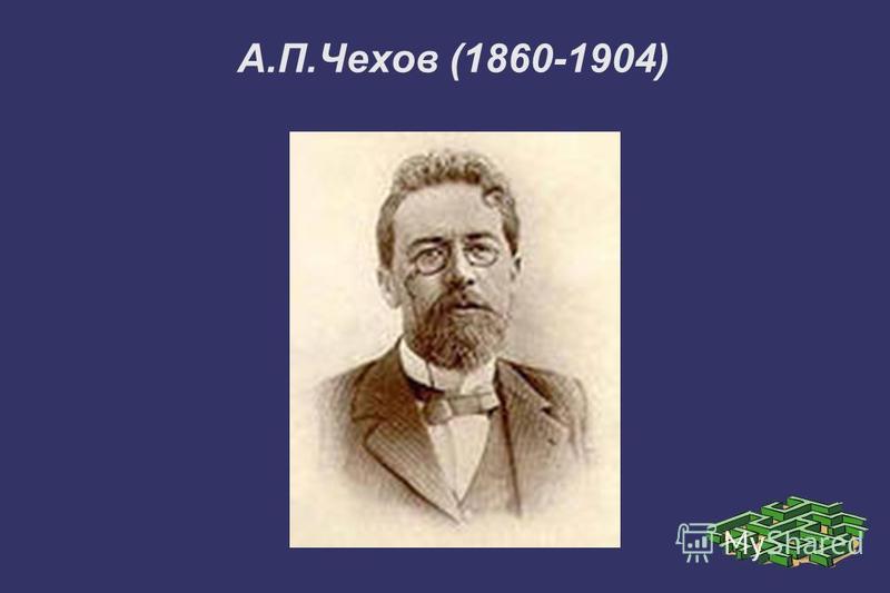 А.П.Чехов (1860-1904)
