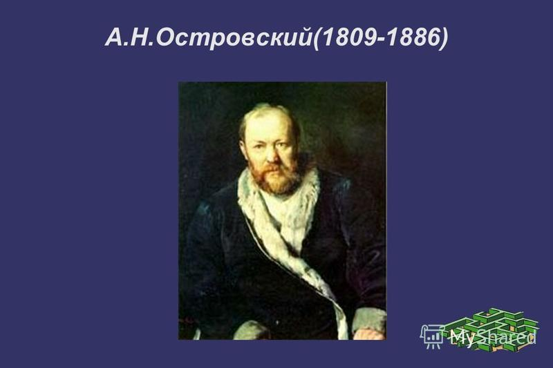 А.Н.Островский(1809-1886)
