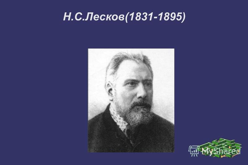 Н.С.Лесков(1831-1895)