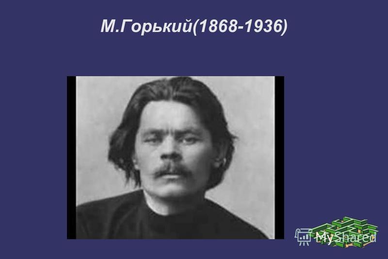 М.Горький(1868-1936)