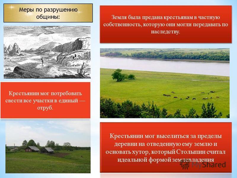 Меры по разрушению общины: Земля была предана крестьянам в частную собственность, которую они могли передавать по наследству. Крестьянин мог потребовать свести все участки в единый отруб.