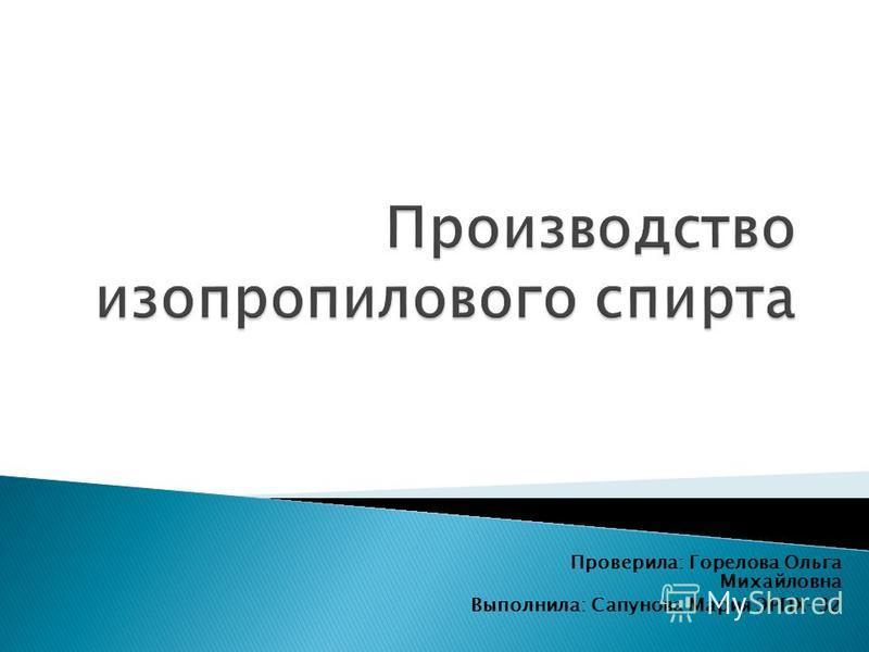 Проверила: Горелова Ольга Михайловна Выполнила: Сапунова Мария ЭРПХ-32