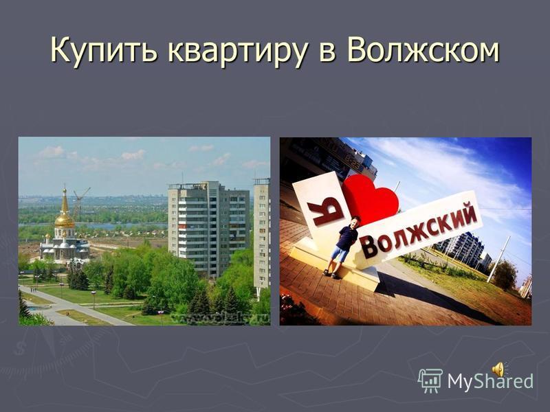 Купить квартиру в Волжском